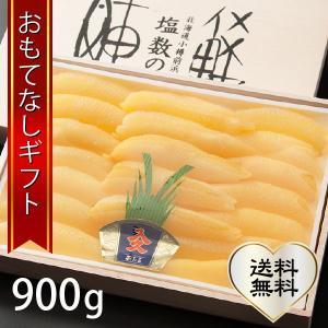 おもてなしギフト 北海道小樽産の塩数の子 たっぷりの900g入り|omotenashigift