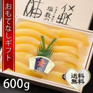 おもてなしギフト 北海道小樽産塩数の子 しっかり食べれる600g入り|omotenashigift