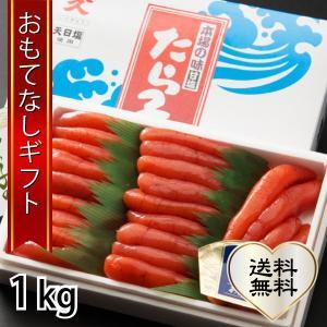 おもてなしギフト 北海道産たら子 たっぷりの1kg入り|omotenashigift