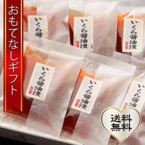 おもてなしギフト 北海道産 標津いくら醤油漬け 小分けの90gが6袋入って使いやすい|omotenashigift