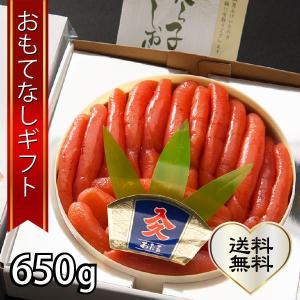 おもてなしギフト 北海道産たら子 しっかり食べれる650g入り|omotenashigift