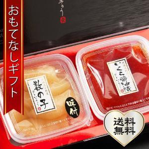 おもてなしギフト 北海道産味付け数の子 200g入りといくら醤油漬け200g入り|omotenashigift