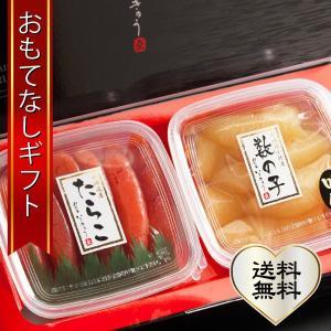 おもてなしギフト 北海道産味付け数の子 200g入りとたらこ250g入り|omotenashigift