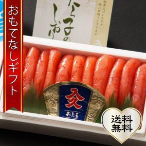 おもてなしギフト 北海道産たら子 味わってみたい400g入り|omotenashigift