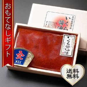 おもてなしギフト 北海道産 標津いくら醤油漬け 味わってみたい300g入り|omotenashigift