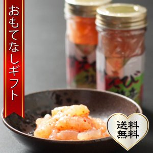 おもてなしギフト 北海道産甘えび塩辛 小分け65g入り2本セット|omotenashigift