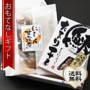 おもてなしギフト 小樽産鰊甘露煮を3枚と鰊たまり干し70gをセットにしました|omotenashigift