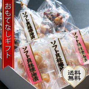 おもてなしギフト おつまみ お父さんが喜ぶ北海道近海のおつまみ詰め合せAセット(貝柱薫製をたっぷり、つぶ貝薫製と味付けたこ)|omotenashigift