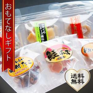 おもてなしギフト おつまみ お父さんが喜ぶ北海道近海のおつまみ詰め合せCセット(貝柱薫製をたっぷり、つぶ貝薫製、味付けたこ、焼いかチーズ、鮭チーズ)|omotenashigift
