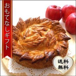 おもてなしギフト アップルパイ  からだに優しい小樽スイーツ。バニラシュガーが作った余市の「ひめかみ」リンゴと「山中牧場」の無塩バターを使用しています。|omotenashigift