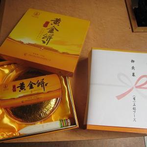 おもてなしギフト お茶(黄茶) 茶房茉莉花が直接買い付けた  君山黄茶 黄金餅(375g)|omotenashigift|03