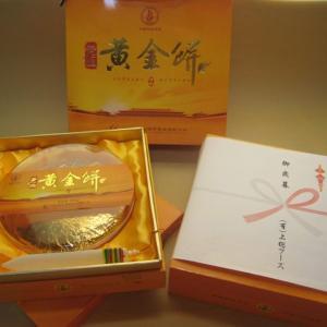 おもてなしギフト お茶(黄茶) 茶房茉莉花が直接買い付けた  君山黄茶 黄金餅(375g)|omotenashigift|05