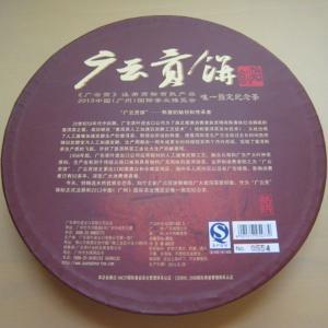おもてなしギフト お茶(黒茶) 茶房茉莉花が直接買い付けた  5000個限定生産 2013年中国広州国際茶業博覧会指定記念茶 プーアル茶 広雲貢餅(熟茶)(400g)|omotenashigift|04