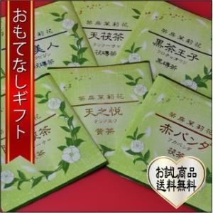 おもてなしギフト お茶(黒茶) 茶房茉莉花が直接買い付けた 茯磚茶、黒磚茶、黄茶の六種類お試しセット|omotenashigift