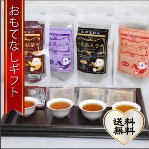 おもてなしギフト お茶(黒茶) 茶房茉莉花が直接買い付けた  茯磚茶 黒磚茶  四種類セット|omotenashigift