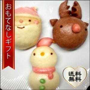 おもてなしギフト アニマル中華まん 佐倉の中華レストラン みろべーのかわいいアニマル中華まん(クリスマス限定) 12種類の仲間で笑顔をお届け|omotenashigift