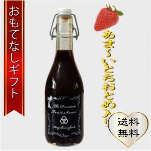 おもてなしギフト いもフライソース 佐野の老舗 早川食品 ミツハソースのプレミアムフルーツソース|omotenashigift
