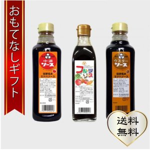 おもてなしギフト いもフライソース 佐野の老舗 早川食品 ミツハソースの自分の味のソースを作れる名水ソースとフルーツソースの3本ギフトセット|omotenashigift