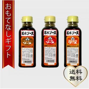 おもてなしギフト いもフライソース 佐野の老舗 早川食品 ミツハソースの自分の味のソースを作れる名水ソース3本ギフトセット|omotenashigift