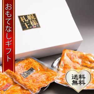 おもてなしギフト 札幌王様ホルモン 札幌王様の定番ホルモンと札幌黄入りホルモンと札幌王様お魚ホルモンの3個セット|omotenashigift