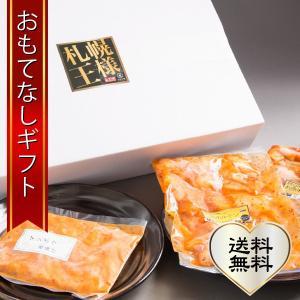 おもてなしギフト 札幌王様お魚ホルモン(マンボウ唐揚げ、マンボウMIX)の3個セット|omotenashigift