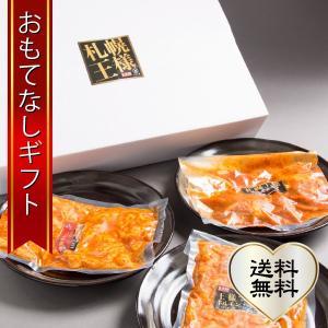 おもてなしギフト 札幌王様ホルモン 札幌王様の定番ホルモンと札幌黄入りホルモンと鶏ムネカルビの3個セット|omotenashigift