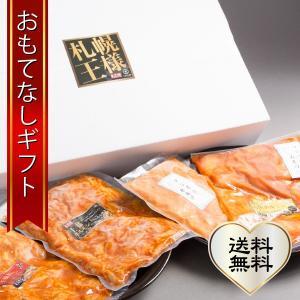 おもてなしギフト 札幌王様ホルモン 札幌王様の定番ホルモンと札幌黄入りホルモンとお魚ホルモン・唐揚げの4個セット|omotenashigift