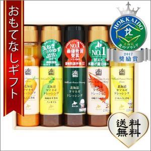 おもてなしギフト タマネギドレッシング 北海道タマネギドレッシング5種類セット 北海道タマネギドレッシング5種類の味をセット|omotenashigift