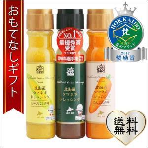 おもてなしギフト 北海道タマネギドレッシングギフト3種セット 北海道タマネギドレッシング風味豊かな3種の味をセット|omotenashigift