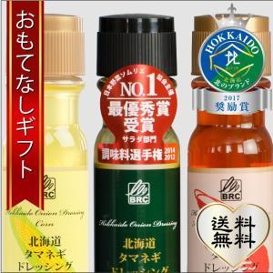 おもてなしギフト 北海道 タマネギドレッシング香味3種セット 羽幌甘エビととうもろこし、風味の効いた香味シリーズ2本を加えた3本セット|omotenashigift
