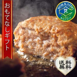 おもてなしギフト ハンバーグ 北海道産の牛肉で作ったふっくら焼ける穴あきビーフハンバーグ(8個)セット|omotenashigift