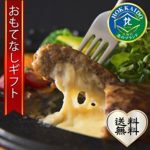 おもてなしギフト ハンバーグ 北海道産の牛肉で作ったふっくら焼ける穴あきビーフハンバーグとチーズインハンバーグ(8個)セット|omotenashigift