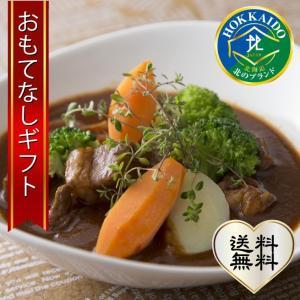 おもてなしギフト ビーフシチュー 北海道産の牛肉で作ったレストランの本格ビーフシチュー たっぷり(200g×2)×3個セット|omotenashigift