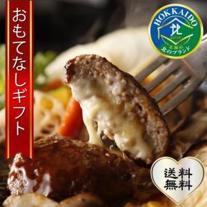 おもてなしギフト ハンバーグ 北海道産の牛肉で楽しむ一週間お肉の北海道フェア|omotenashigift