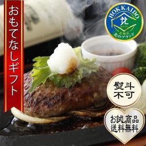 おもてなしギフト ハンバーグ 北海道産の牛肉で作ったふっくら焼ける穴あきビーフハンバーグとチーズインハンバーグとビーフシチューのお試しセット|omotenashigift