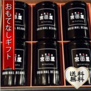 おもてなしギフト コーヒーギフト コーヒー好きにはたまらない宮田屋厳選セレクトコーヒーを6種類  浅煎りから深煎りまでの贅沢なセレクト|omotenashigift