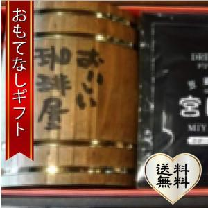 おもてなしギフト コーヒーギフト 木のぬくもりを感じる木樽ギフトとドリップカフェのセット 宮田屋セレクションA |omotenashigift