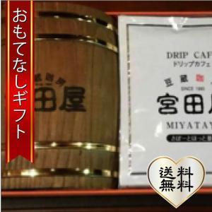 おもてなしギフト コーヒーギフト 木のぬくもりを感じる木樽ギフトとドリップカフェのセット 宮田屋セレクションB|omotenashigift