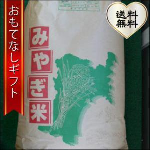 おもてなしギフト ササニシキ 登米産のお米にこだわるマキ米穀店の宮城県産登米のササニシキの玄米|omotenashigift