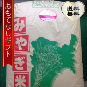 おもてなしギフト ひとめぼれ 登米産のお米にこだわるマキ米穀店の宮城県産登米のひとめぼれの玄米|omotenashigift