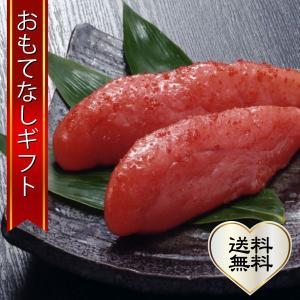 おもてなしギフト 辛子明太子 水産加工の街、塩釜で本場九州の製法で漬け込みました新鮮な辛さの明太子が出来ました(500g入り)|omotenashigift