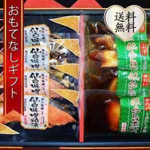 おもてなしギフト 味噌漬 漬魚の焼魚+煮魚ギフト8個入 さわら仙台味噌粕漬焼魚、紅鮭仙台味噌漬焼魚、ぶり仙台旨煮付、かれい仙台旨煮付|omotenashigift