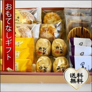 おもてなしギフト 御菓子 白河だるま最中の大黒屋 大黒屋の人気のお菓子詰め合わせ|omotenashigift