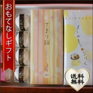 おもてなしギフト 御菓子 白河だるま最中の大黒屋のカフェオレ大福・イチゴオレ大福の詰合せセット|omotenashigift