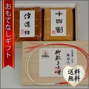 おもてなしギフト 味噌 信州諏訪で味噌造り100年を迎えた伝統の味噌蔵が諏訪大社へ献上している味噌セット|omotenashigift