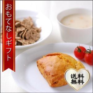 おもてなしギフト スコーン 多治見の鮮度にこだわったfamfamのはちみつスコーン 美濃のプレート付き朝食セット|omotenashigift