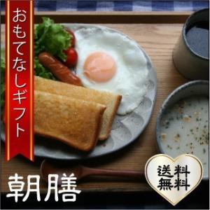 おもてなしギフト 食器セット リスの木食器工房の職人が手で造り出す 朝食を彩る朝の膳セット シンプルと落ち着きからお選びください|omotenashigift