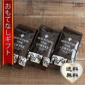 おもてなしギフト コーヒー豆 マウンテンコーヒーの「山」からイメージしたブレンドセット 日本三名山に負けないセレクト3種(150g×3種)|omotenashigift