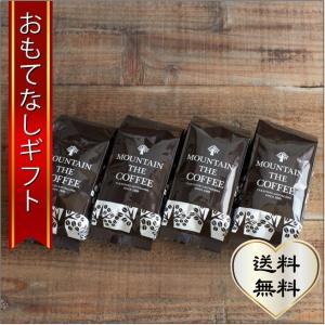 おもてなしギフト コーヒー豆 マウンテンコーヒーの「山」からイメージしたブレンドセット 日本四名山と比べるセット(200g×4種)|omotenashigift
