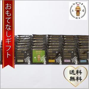 おもてなしギフト コーヒー豆 マウンテンコーヒーの地元高槻の たかつき土産の入ったカップオンコーヒーセット(6種36個)|omotenashigift